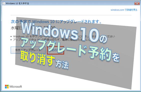 Windows10のアップグレード予約を取り消す方法