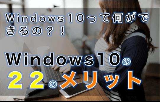 Windows10って何ができるの!?Windows10の22のメリット