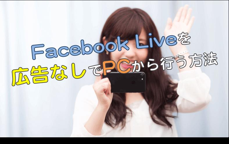 FacebookLIVEを広告なしでPCから行う方法