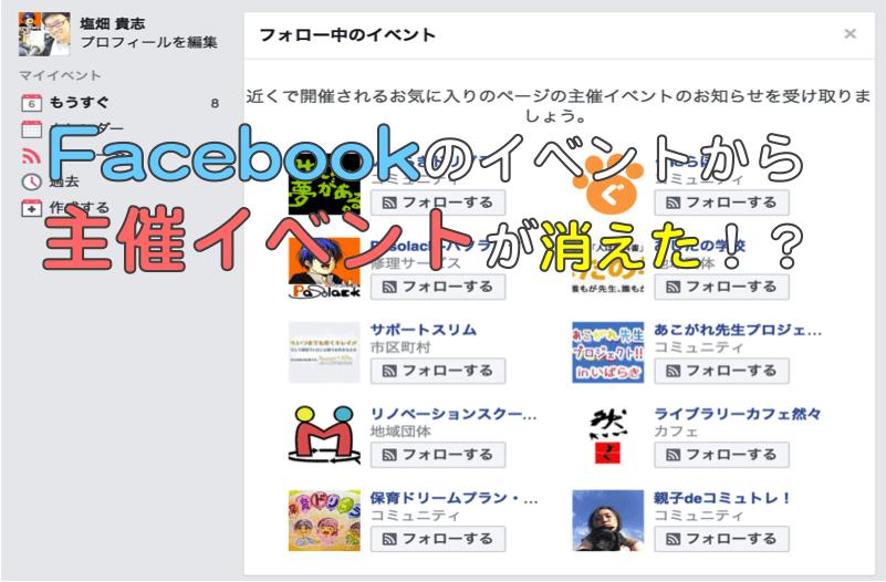 Facebookのイベントから主催イベントが消えた?
