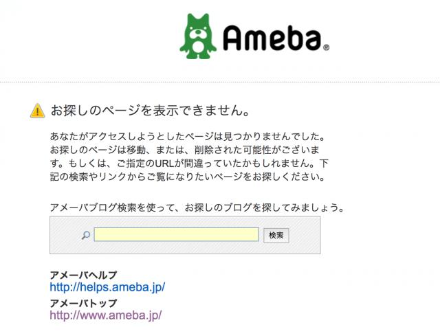 お探しのページを表示できません。アメブロ