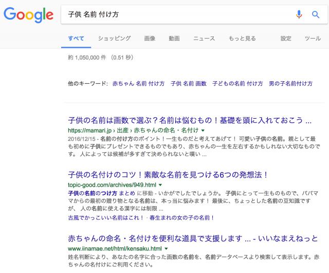 SEO(検索エンジン最適化)とは?:検索してページが探している情報が表示された