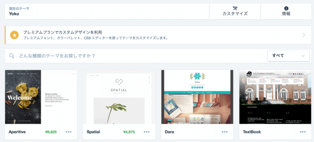 WordPress.comのテーマ