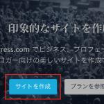 WordPress.comスタート画面