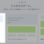 ブログの形を選択