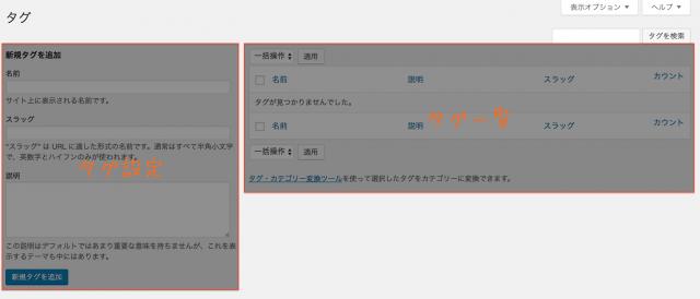 WordPress使い方 タグ