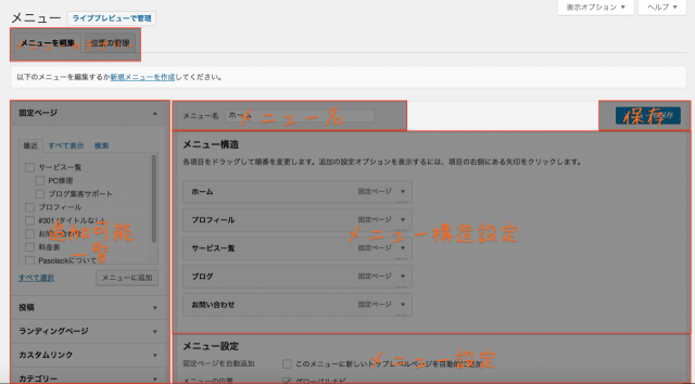 WordPress使い方 メニュー