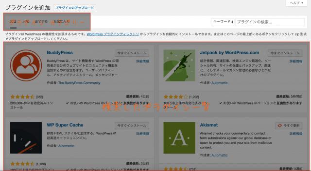 WordPress使い方 新規追加(プラグイン)