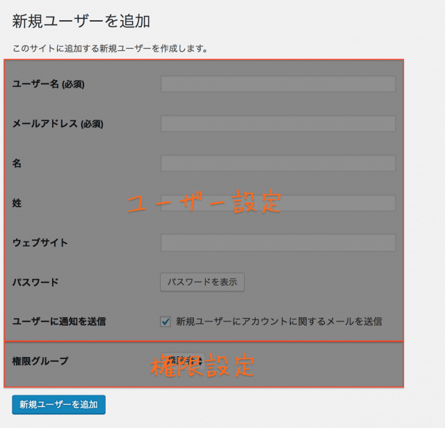 WordPress使い方 新規追加(ユーザー)