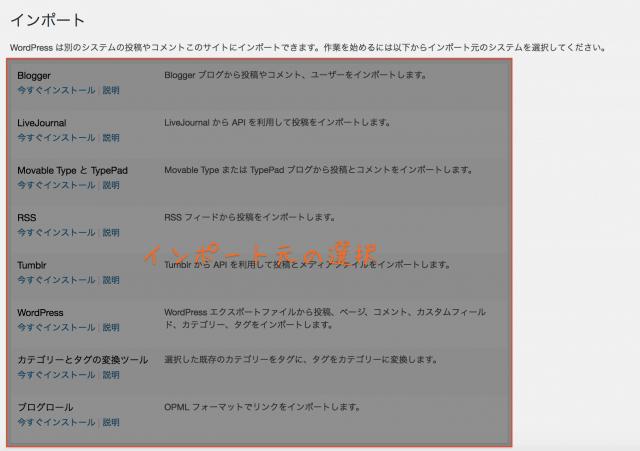 WordPress使い方 インポート