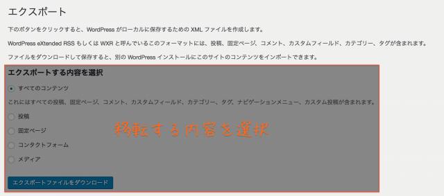 WordPress使い方 エクスポート
