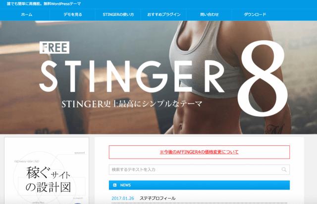 WordPressテーマ:STINGER