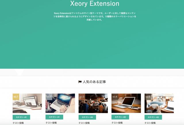 WordPressテーマ:Xeory