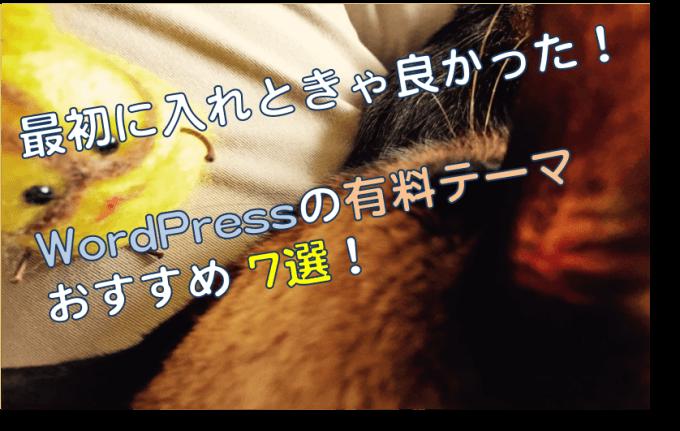 最初に入れときゃ良かった!WordPressの有料テーマ おすすめ7選!