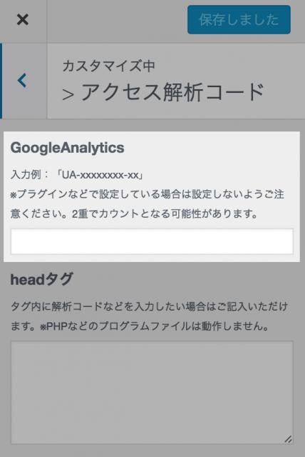 GoogleアナリティクスのトラッキングID設定:テーマのカスタマイザーにてアクセス解析コードを設定できる