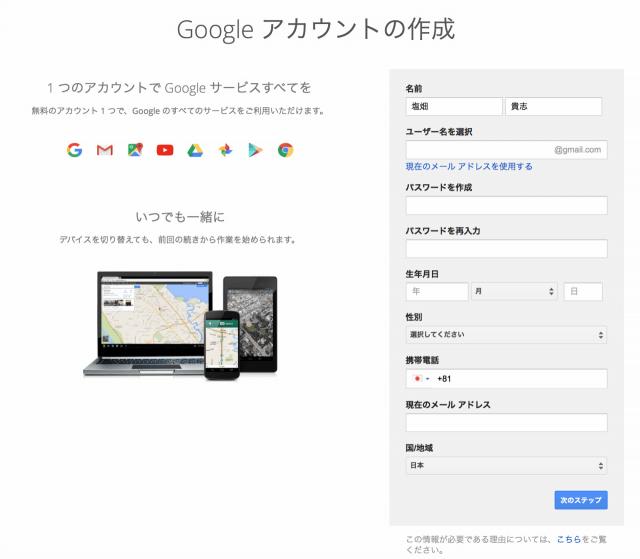 Googleアカウント新規登録:Googleアカウント情報入力画面