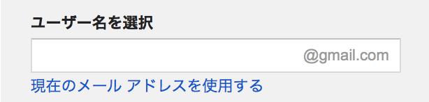 Googleアカウント新規登録:Gmailの作成