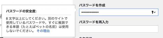 Googleアカウント新規登録:パスワード登録