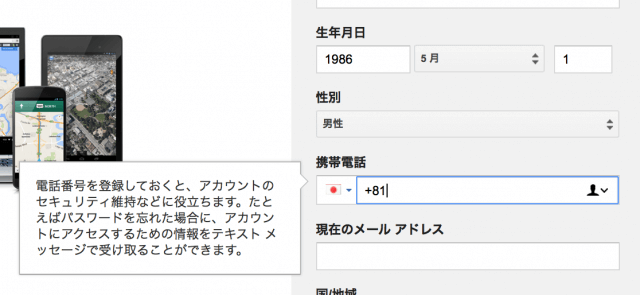 Googleアカウント新規登録:復旧用のデータ入力