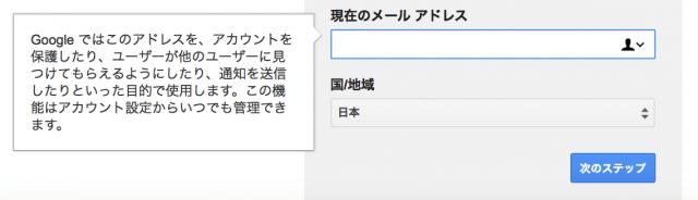 Googleアカウント新規登録:現在のメールアドレス