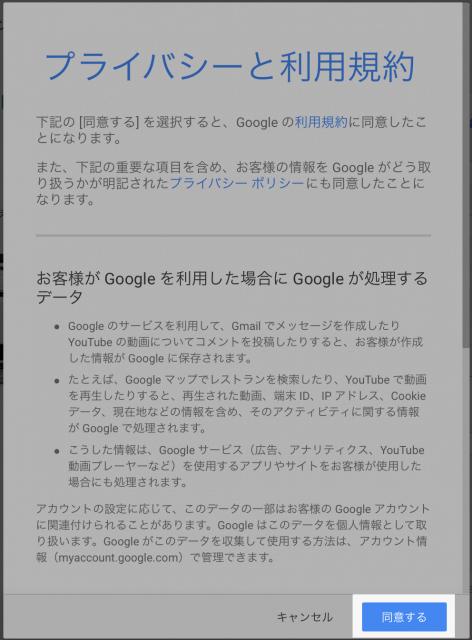 Googleアカウント新規登録:プライバシーと利用規約