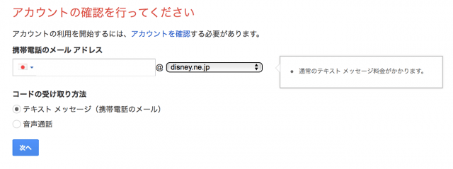 Googleアカウント新規登録:アカウントの確認