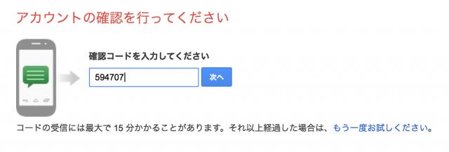 Googleアカウント新規登録:アカウント確認コードの入力