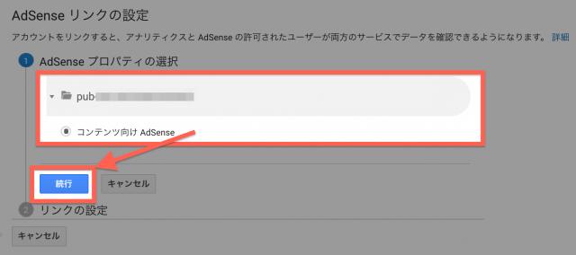 Googleアナリティクスの設定:GoogleAdSenseプロパティの選択