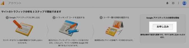 GoogleアナリティクスのトラッキングID設定:申し込み
