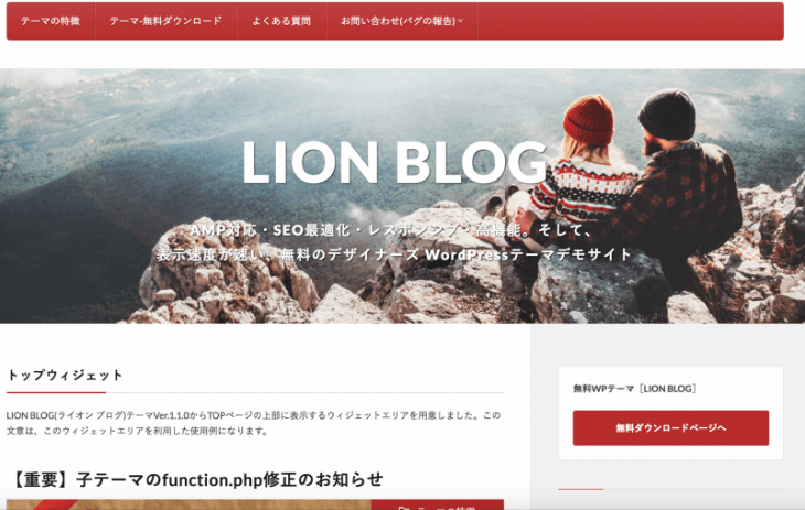 WordPress無料テーマ:ライオンブログ