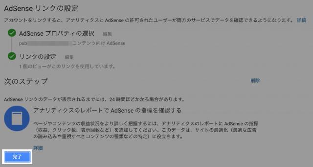 Googleアナリティクスの設定:GoogleAdSenseとリンク完了