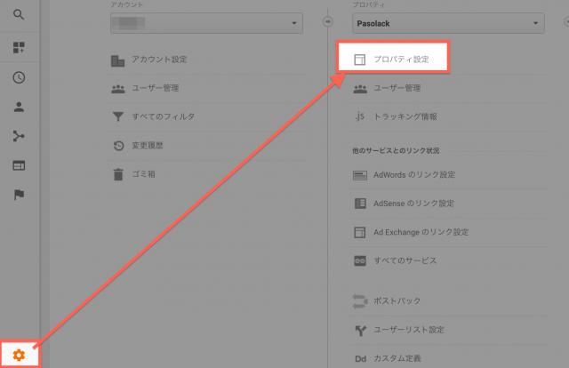 Googleアナリティクスの設定:ユーザーインスタントカテゴリーレポートの設定