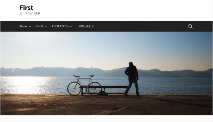 WordPress無料テーマ:first