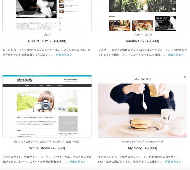 WordPress有料テーマ:MinimalWP Category