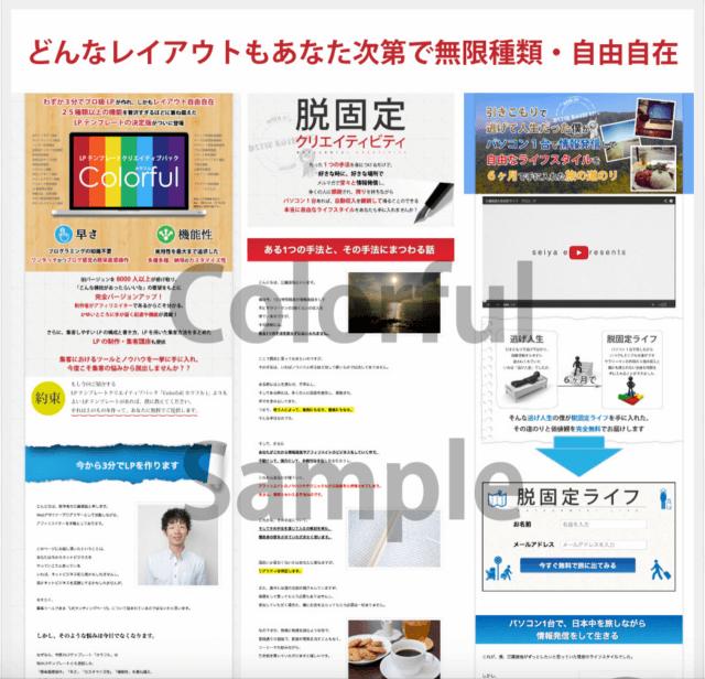 WordPress有料テーマ:Colorful