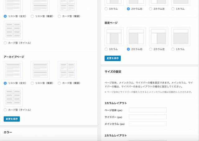 WordPress有料テーマ:ALPHA カスタマイズ画面