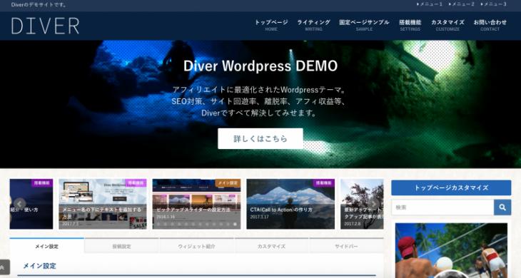 WordPress 有料テーマ ブログ:DIVER