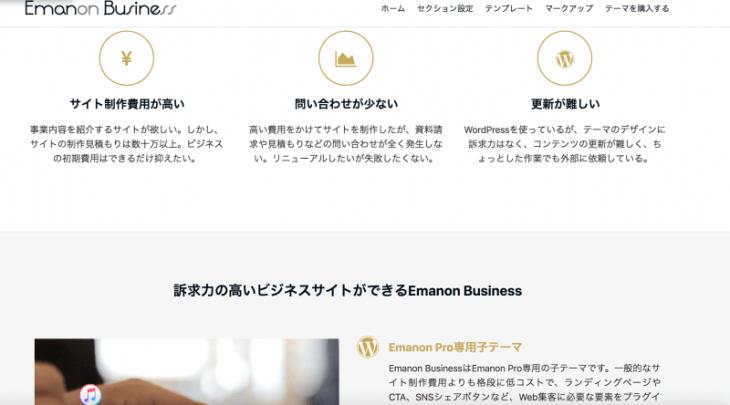 WordPress有料テーマ:Emanonのパララックスデザイン
