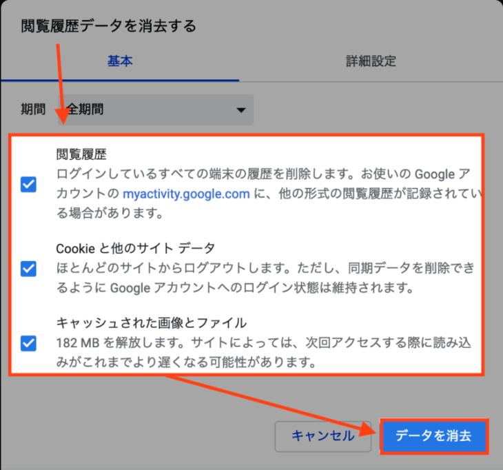 Googleアカウント作成できない:データの消去
