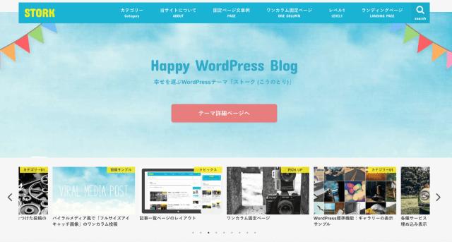 WordPress有料テーマ:STORK