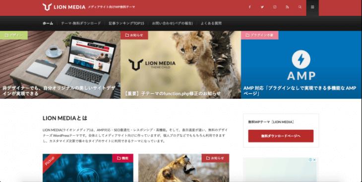 WordPress無料テーマ:ライオンメディア