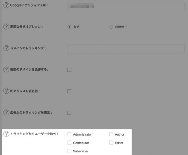Googleアナリティクスの設定:プラグインで自分のIPアドレスの除外