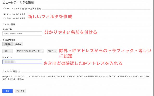 Googleアナリティクスの設定:自分のIPアドレスの除外のフィルタを作成