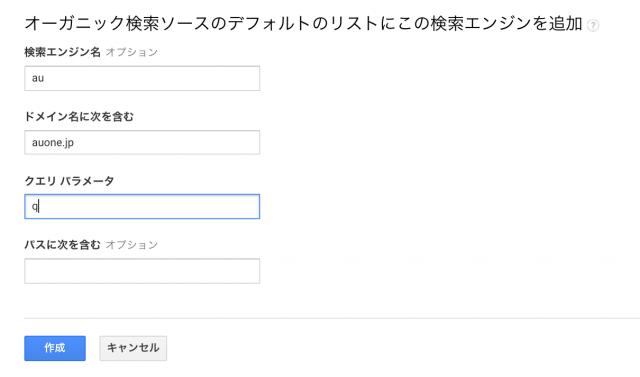 Googleアナリティクスの設定:オーガニック検索ソースの追加