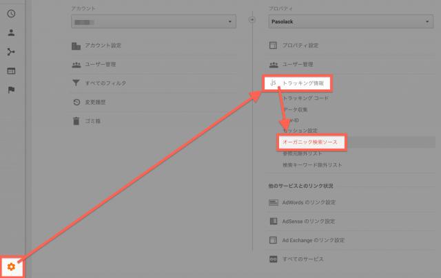 Googleアナリティクスの設定:検索エンジン最適化
