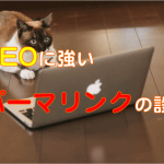 WordPressで行うSEOに強いパーマリンクの最適化