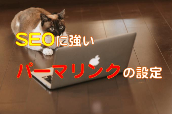 WordPressで行うSEOに強いパーマリンクの設定