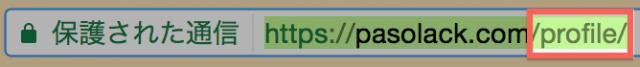 WordPressで行うSEOに強いパーマリンクの設定:これがパーマリンクだ!