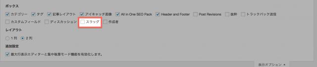 WordPressで行うSEOに強いパーマリンクの設定:表示オプションのスラッグ