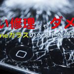 iPhone画面修理は格安修理で本当にいいの?ガラス交換に関するまとめ
